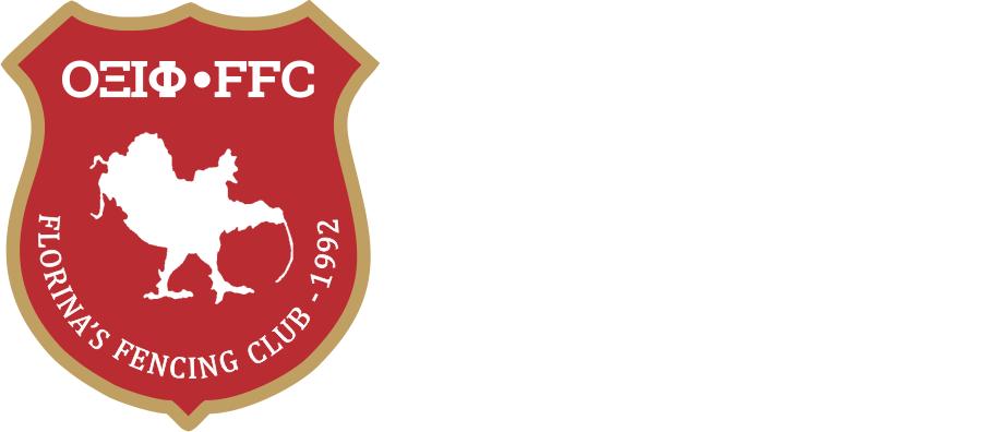 ΟΞΙΦ - ΟΜΙΛΟΣ ΞΙΦΑΣΚΙΑΣ ΦΛΩΡΙΝΑΣ - FLORINA'S FENCING CLUB